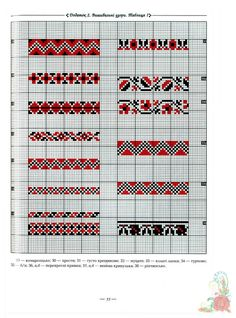 (2) Gallery.ru / Фото #55 - Вышивки-нравятся-4 - dilar57 Blackwork Patterns, Peyote Patterns, Weaving Patterns, Embroidery Patterns, Vintage Embroidery, Stitch Crochet, Crochet Chart, Peyote Stitch, Cross Stitch Borders