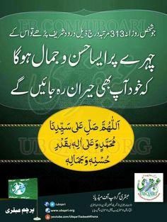 Durood e Husn o jamal Quran Quotes Inspirational, Islamic Love Quotes, Religious Quotes, Duaa Islam, Islam Quran, Islam Hadith, Allah Islam, Alhamdulillah, Islamic Phrases