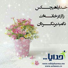 خدایا هیچکس را از در خانه ات ناامید برنگردان.  #خدايا #Khodaya #آریاسان #AriaSun  #ويكی_فارما #WikiPharma #پاک_سمن #PakSaman www.khodaya.com www.ariasun.co www.wikipharma.me www.paksaman.me