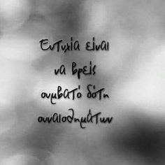 Philosophy Quotes, Greek Quotes, Wisdom Quotes, Favorite Quotes, Tattoo Quotes, My Life, Inspirational Quotes, Messages, Thoughts