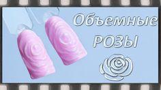 Дизайн ногтей объемные РОЗЫ прозрачные. Маникюр хрустальная роза Gel Nails At Home, Icing, Youtube, Youtubers, Youtube Movies