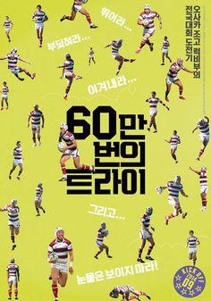 60만번의 트라이 60万回のトライ One for All, All for One : teaser poster  [design] 박동우 Park dong-woo [client] (주)인디스토리 Indiestory Inc.