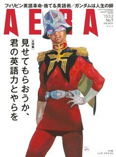 AERAでガンダム特集、表紙は安彦良和描き下ろしのシャア http://natalie.mu/comic/news/139079…