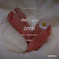 Urdu Words With Meaning, Hindi Words, Urdu Love Words, Word Meaning, Words For Writers, Writing Words, English Vocabulary Words, English Words, Arabi Words