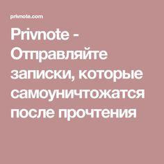 Privnote - Отправляйте записки, которые самоуничтожатся после прочтения