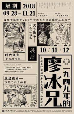 「Liao Bingxiong im Jahr Ausstellung Identity on Behance - Holiday Chinese Design, Japanese Graphic Design, Graphic Design Posters, Graphic Design Inspiration, Retro Graphic Design, Japanese Aesthetic, Aesthetic Art, Book Design, Layout Design