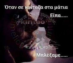 Greek Words, Boyfriend Quotes, Wise Words, Erotic, Love Quotes, Passion, Movie Posters, Wattpad, Life