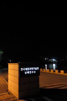 한국해양과학기술원 남해연구소