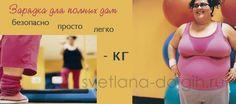 Программа снижения веса и коррекции фигуры в санатории в