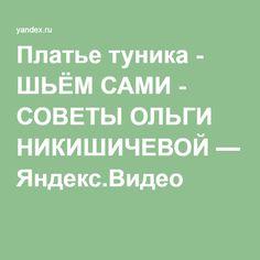 Платье туника - ШЬЁМ САМИ - СОВЕТЫ ОЛЬГИ НИКИШИЧЕВОЙ — Яндекс.Видео