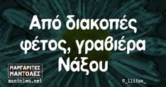 Funny Greek Quotes, Funny Quotes, Quotes For Him, Jokes, Humor, Movie Posters, Laughing, Funny Phrases, Husky Jokes