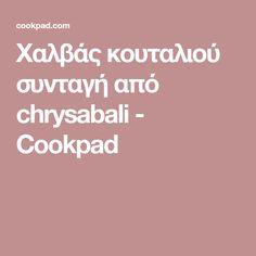 Χαλβάς κουταλιού συνταγή από chrysabali - Cookpad