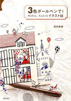 Japanese illustration drawing book.  Easy + Kawaii + lovely illustration designs.  Looking at this book, you can draw lovely motifs with 3