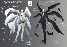 Fallen angel MAD Gaster reference by on DeviantArt Wings Drawing, Angel Drawing, Drawing Base, Fantasy Character Design, Character Drawing, Character Design Inspiration, Angel Falls, Dark Art Drawings, Mythical Creatures Art