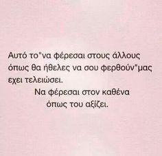 Οπως αξιζει στον καθενα The Words, Funny Greek Quotes, Funny Quotes, Crush Quotes, Wisdom Quotes, Gift Quotes, Me Quotes, Empowering Words, Life Code