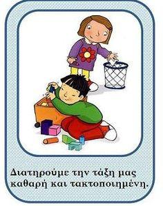 ΕΜΕΙΣ ΟΙ ΝΗΠΙΑΓΩΓΟΙ: ΚΑΝΟΝΕΣ Teaching Manners, Kindergarten, Family Guy, Education, School, Blog, Fictional Characters, Kinder Garden, Kindergartens