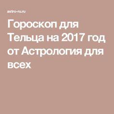 Гороскоп для Тельца на 2017 год от Астрология для всех