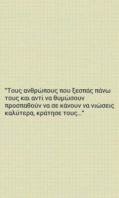 Image in greek quotes collection by Ntina S. on We Heart It Old Quotes, Greek Quotes, Best Quotes, Poetry Quotes, Wisdom Quotes, Life Quotes, English Quotes, Animal Quotes, Some Words