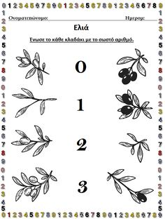 Kindergarten Classroom Setup, Birthday Coloring Pages, Olives, Sheep Crafts, Learning Arabic, Fall Is Here, Olive Tree, Autumn Activities, Worksheets
