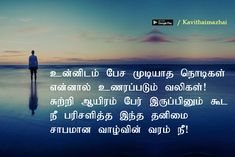 For more sad love kavithaigal visit our site Valentine's Day Special Gifts, Valentine Day Special, Valentines, Lovers Quotes, Life Quotes, Lovers Images, Tamil Kavithaigal, Tamil Love Quotes, Love Failure