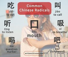 Characters with the 口 (kǒu) radical on the left-hand side are related to the mouth. Japanese Language Lessons, Chinese Language, Spanish Language, French Language, Chinese Phrases, Chinese Words, Chinese Symbols, Mandarin Lessons, Learn Mandarin