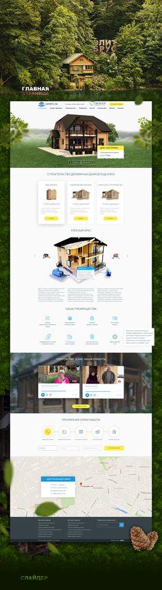 Stepan Studeny on Behance Website Design Layout, Web Layout, Layout Design, Learn Web Design, Web Ui Design, Design Sites, Template Site, Landing Page Design, Le Web
