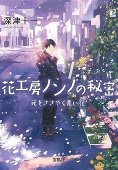 Book Cover Design, Book Design, Digital Art Photography, Manga Books, Movie Covers, Manga Covers, Anime Artwork, Light Novel, Funny Art