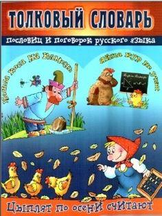 Толковый словарь пословиц и поговорок русского языка