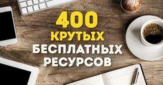 AdMe.ru сразрешения автора публикует отличный список из400 очень полезных сервисов, которые помогут найти все— отисточников вдохновения истоковых фотографий докурсов программирования исоздания email-рассылок.