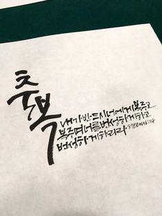[캘리그라피] 캘리그라피 수업 : 네이버 블로그 Caligraphy, Calligraphy Art, Bible Words, Bible Verses, Bible Illustrations, Idioms, Cool Words, Poems, Inspirational Quotes
