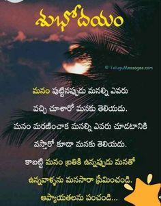 Morning Wishes Quotes, Morning Quotes For Friends, Good Morning Friends Quotes, Morning Quotes Images, Good Morning Photos, Good Morning Messages, Good Morning Wishes, Friend Quotes, Telugu Inspirational Quotes