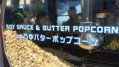 Yummy Soy Sauce and Butter flavored popcorn in #tokyo Disneyland #japan - #imenehunes #food #yum #soysauceandbutter #flavoredpopcorn #tokyodisneyland #disneyland