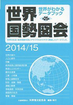 世界国勢図会〈2014/15〉   矢野恒太記念会 http://www.amazon.co.jp/dp/4875494483/ref=cm_sw_r_pi_dp_2drNub0WFPFC7
