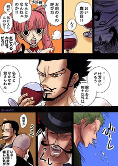滝波タイキ (@taiki821) さんの漫画 | 120作目 | ツイコミ(仮) One Piece Comic, One Piece Fanart, One Piece Anime, One Peace, Gay Comics, Zoro, Manga Anime, Sketches, Fan Art