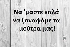 Greek Quotes, Movie Quotes, Laugh Out Loud, Wise Words, Lyrics, Mindfulness, Inspirational Quotes, Humor, Funny