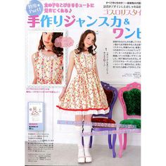 Lolita JSK Sleeveless Dress Sewing Pattern PDF