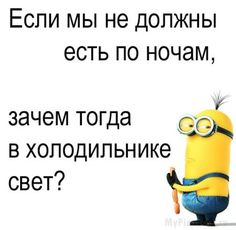 Одноклассники Laws Of Life, Haha, Disney Characters, Fictional Characters, Good Things, Lettering, Thoughts, Memes, Funny