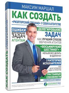 Максим Маршал книги скачать бесплатно - Maksimus.pro   Видео-курсы, которые избавят вас от 90% проблем в продажах недвижимости и риэлторских услуг