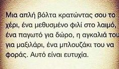 Trendy funny sayings for him people Ideas Couple Quotes, Words Quotes, Life Quotes, Best Quotes, Funny Quotes, Funny Text Fails, Greek Words, Quotes By Famous People, Greek Quotes