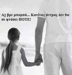 Book Quotes, Life Quotes, Unique Quotes, Dont You Know, First Love, My Love, Perfection Quotes, Greek Quotes, Happy Kids