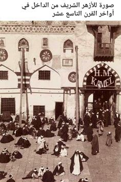 Old Egypt, Cairo Egypt, Islamic Architecture, Vintage Pictures, Wwi, Islamic Art, Love Art, Middle East, Old Photos