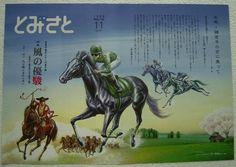 「広報とみさと」富里市役所1999年(平成11年)