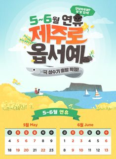 대한민국 대표 여행기업 (주)온라인투어 Web Design, Flyer Design, Event Design, Layout Design, Branding Design, Event Banner, Promotional Design, Event Page, Banner Design
