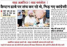 Amarinder In Ludhiana:  पहले से खाना खा रहे लोगो को ज़बरदस्ती बाहर निकाला और ढाबे के शीशे भी तोड़ डाले ......! #CongressBetrayedPunjab #CongressBetrayedSikhs