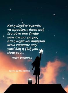 Good Morning Good Night, Greek Quotes, Sweet Dreams, Best Quotes, Romance, Love, Sayings, Words, Imagenes De Amor