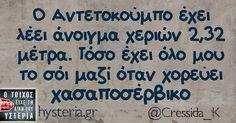 """8,190 """"Μου αρέσει!"""", 69 σχόλια - Ο Τοίχος της Υστερίας (@hysteria_gr) στο Instagram"""
