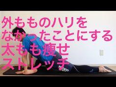 浜松市下半身痩せ!太もも外側の筋肉のハリをなくすストレッチ方法 - YouTube