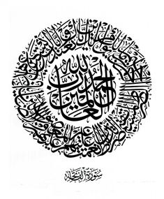 Surat Al Fatiha in Circle Thuluth Calligraphy Arabic Calligraphy Art, Beautiful Calligraphy, Arabic Art, Calligraphy Alphabet, Font Art, Typography Art, Islamic Patterns, Beautiful Photos Of Nature, Coran