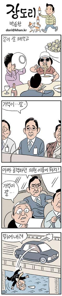 [장도리]2016년 12월 7일…기억이 잘… #만평