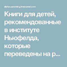 Книги для детей, рекомендованные в институте Ньюфелда, которые переведены на русский язык: alpha_parenting